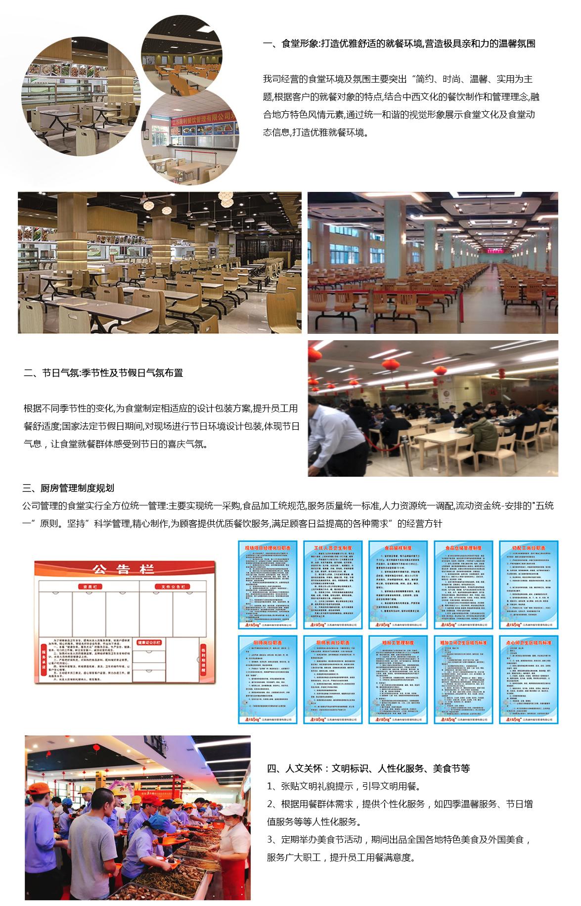 食堂建设方案.jpg