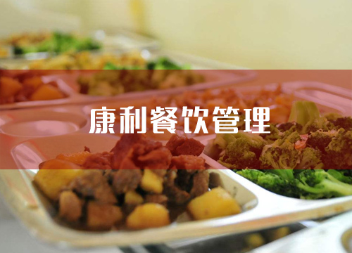 亚博体育app苹果下载餐饮